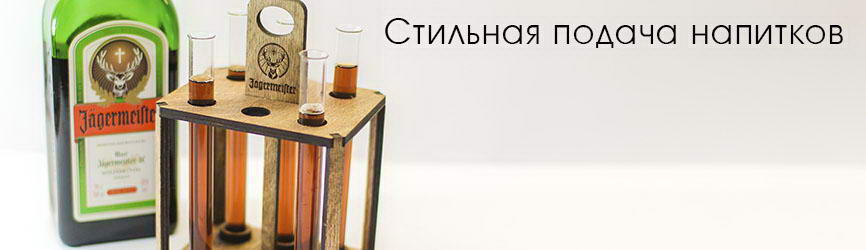 Подача напитков