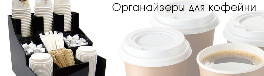 Органайзеры для кафе