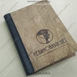 Деревянная папка-меню на кольцах с прошитым кожаным корешком