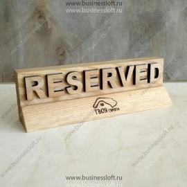 Табличка Reserved из массива с объемными буквами