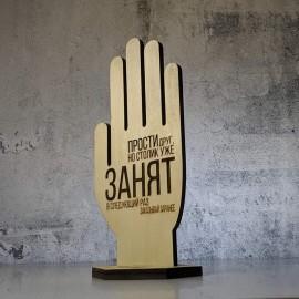 Небычная табличка Резерв на стол рука